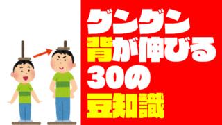 【保存版】背がグングン伸びる30の豆知識【身長法&成長ホルモン】