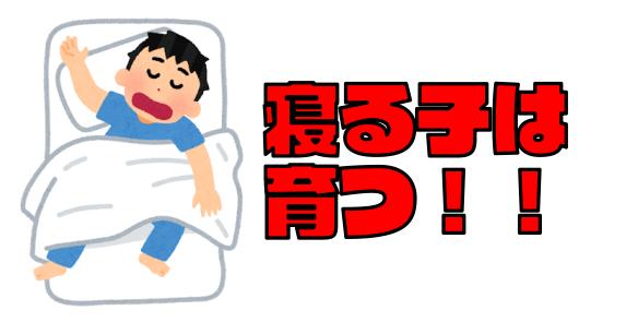睡眠は「成長ホルモン」が大量に出るため、身長を伸ばすためにとても重要な要因になります。