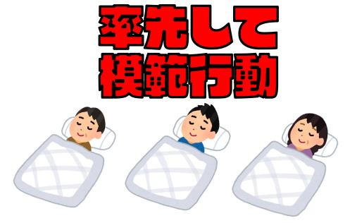 「寝なさい!」と言っても聞かない子どもはまず親が実践すべき!