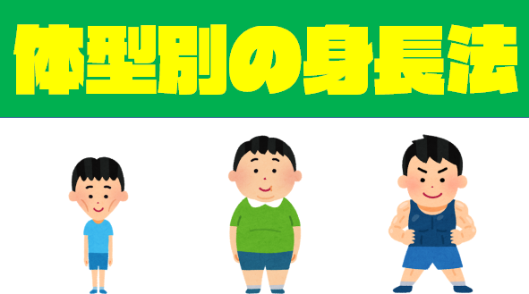 太り過ぎや小食は身長が伸びにくくなる!体型別に背を伸ばす方法を考えてみる。