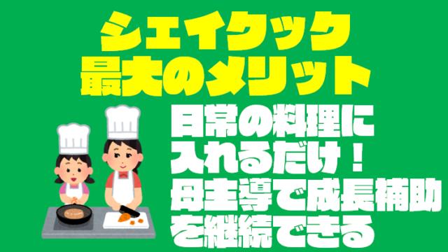 「シェイクック」のおすすめポイントは料理に使えること継続性にあり!