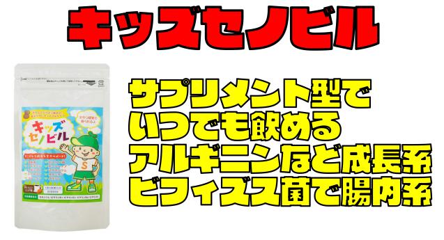 キッズセノビル【2019年2月最新】おすすめ身長サプリランキング