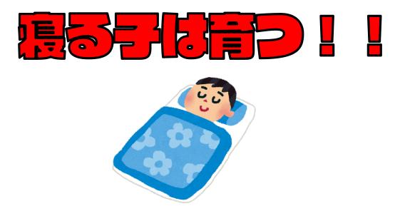 「寝る子は育つってホント?」身長と睡眠の関係について