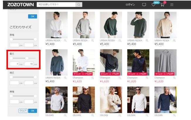 低身長に合うTシャツを探す方法とおすすめブランドを徹底紹介する